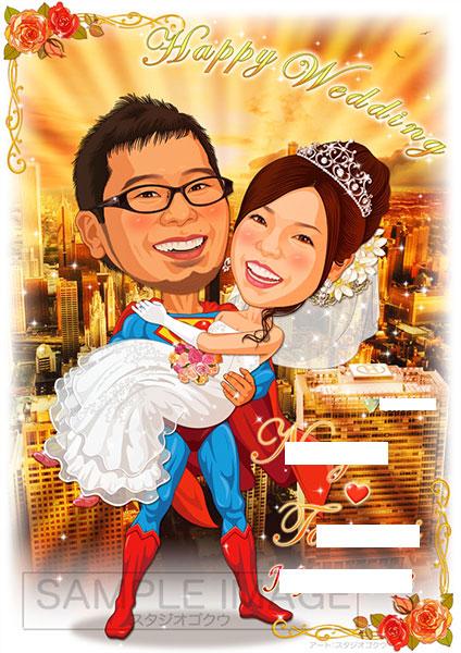 結婚式似顔絵ウェルカムボード:スーパーマン-1-1-縦(お姫様抱っこ)