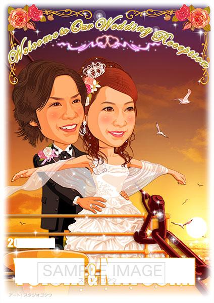 結婚式似顔絵ウェルカムボード:タイタニック-1-2-縦(ラブストーリー名場面)