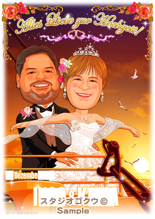 結婚式似顔絵ウェルカムボード:タイタニック-1-7-1 縦(あの名場面と名ポーズ)