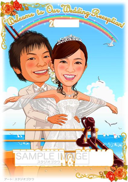 結婚式似顔絵ウェルカムボード:タイタニック-2-1-縦(名場面青空バージョン)