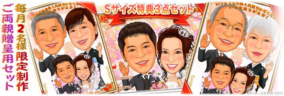 結婚式ご両親贈呈似顔絵プレゼント