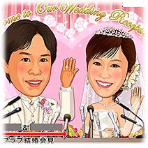 テレビ中継結婚記者会見似顔絵ウェルカムボード