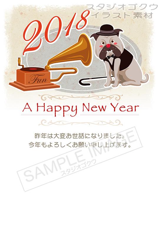 干支年賀状素材年賀状-18-縦「蓄音機と犬」
