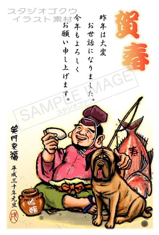 干支年賀状素材年賀状-3-縦「笑門来福恵比寿(墨絵調)」
