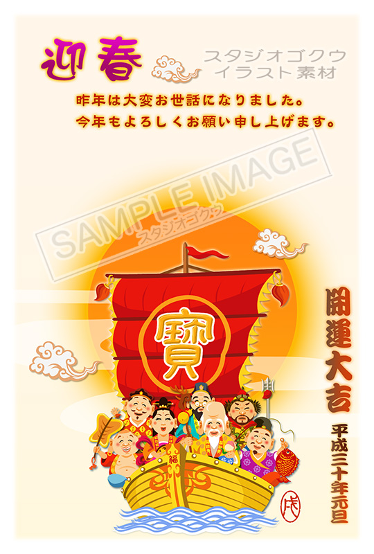 干支年賀状素材年賀状-15-縦「七福神の宝船 」