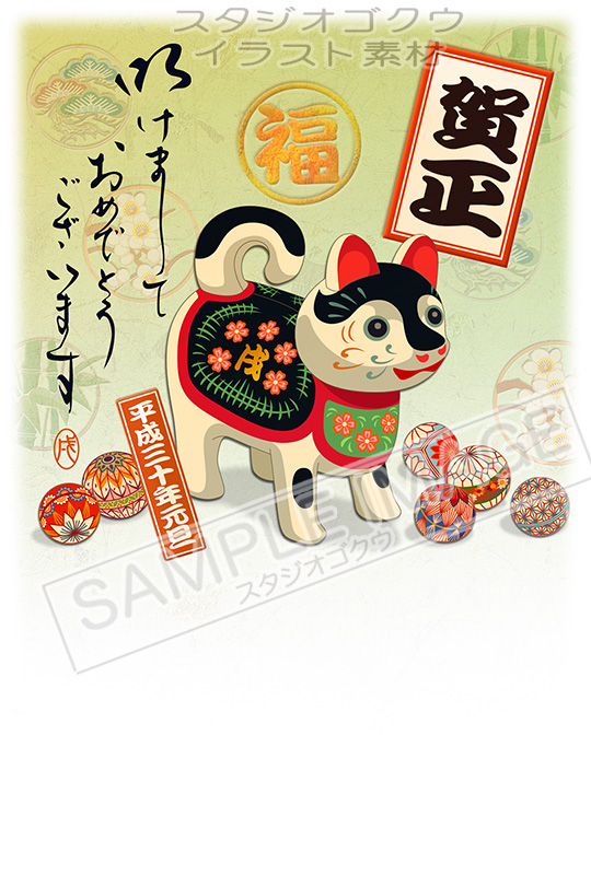 干支年賀状素材年賀状-11-縦「お正月縁起物・張り子犬」