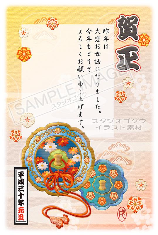 干支年賀状素材年賀状-8-縦「お正月縁起物・宝鏡(刺繍調)」