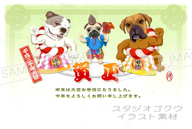 干支年賀状素材年賀状-10-横「ガチンコ力士犬」