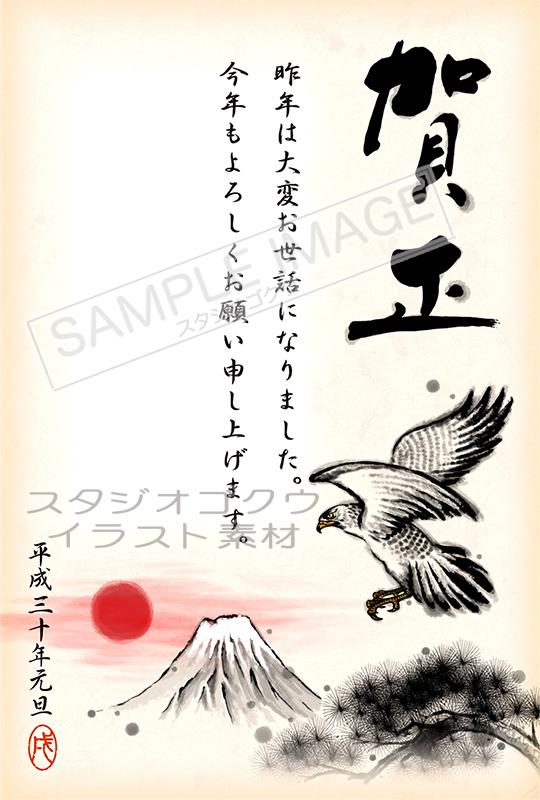 干支年賀状素材年賀状-6-縦「蒼鷹初日出富士(墨絵調)」