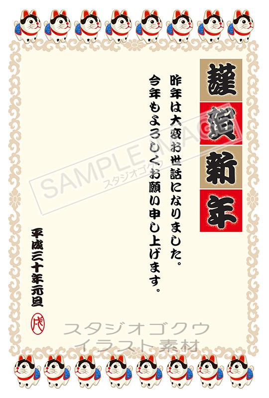 干支年賀状素材年賀状-2-縦「張り子ワンちゃん3」