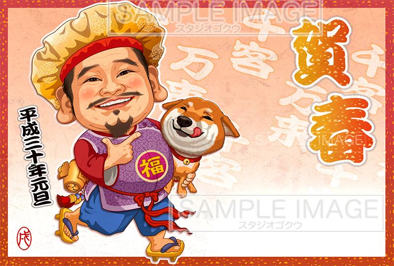 2018年干支(いぬ・犬・戌年)年賀状画像見本「七福神年賀状・犬を抱く大黒天」