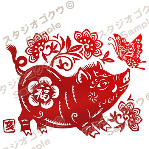 干支イラストカット2019-13「猪と蝶々・切り絵調」