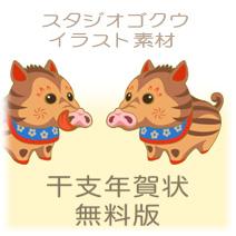 2019年亥・猪・いのしし年年賀状縦横兼用無料テンプレート