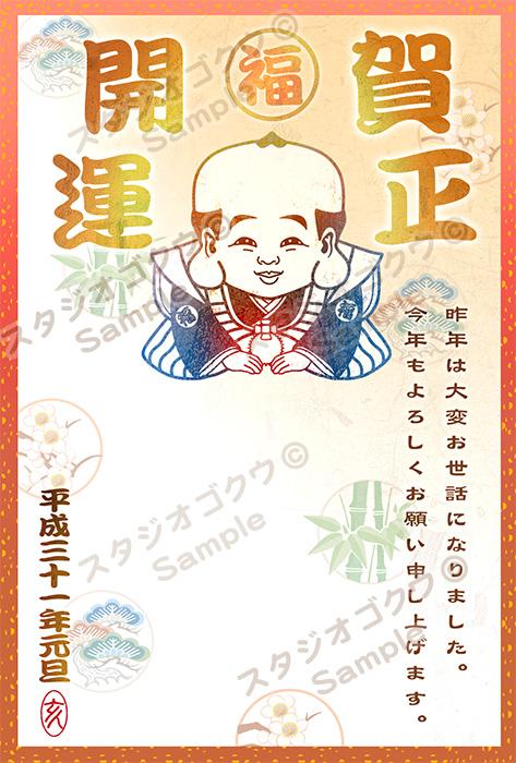 2019年猪・いのしし・亥年干支年賀状-29 縦「開運福助」