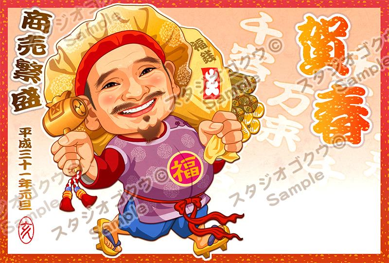 2019年猪・いのしし・亥年干支年賀状-4-横「商売繁盛大黒天-2」