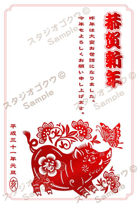 干支年賀状素材年賀状-13-縦「猪と蝶々・切り絵調」