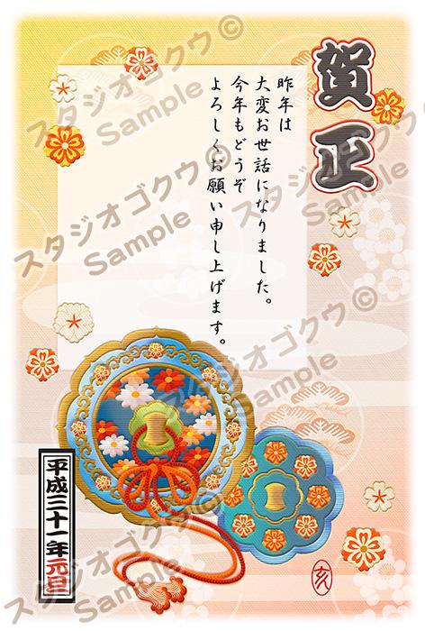2019年猪・いのしし・亥年干支年賀状-8 縦「お正月縁起物・宝鏡(刺繍調)」