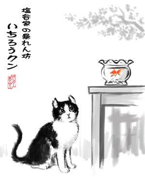 墨絵調猫(水墨画調)