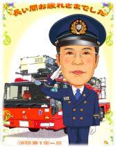 退職祝い・消防署署長似顔絵