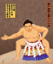 大相撲力士輪島似顔絵