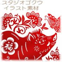 干支イラストカット-13「猪と蝶々・切り絵調」