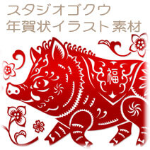 干支イラストカット2019-3「亥の年福禄寿・切り絵調-2」