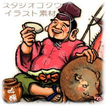 七福神イラストカット-2019-6「笑門福来・恵比寿といのしし(墨絵調)」