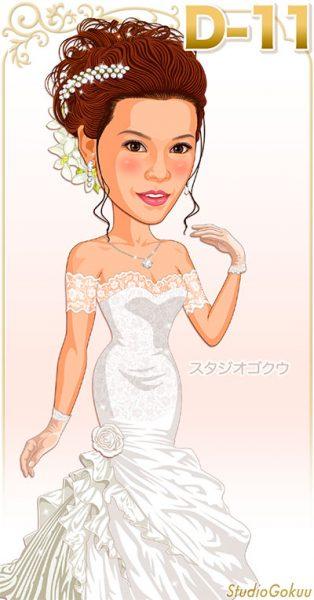 結婚式新婦ウェディングドレス「D-11」-マーメイドライン