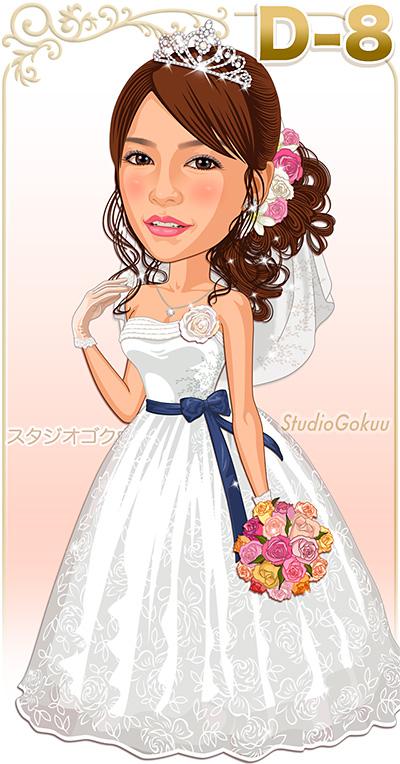 新婦ウェディングドレス似顔絵見本パターン「D-8」