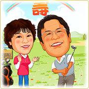 ゴルフテーマ・父の日母の日ご贈答用似顔絵