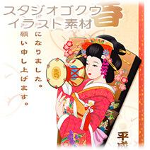 2019年猪・いのしし・亥年干支年賀状-7 縦「鼓美人正月羽子」