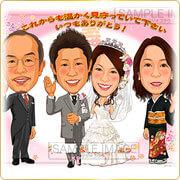 結婚式ご両親プレゼント用似顔絵・4名様