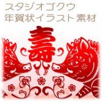 2019年猪・いのしし・亥年干支年賀状-3 横「亥の年福禄寿(切り絵調)」