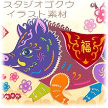 2019年猪・いのしし・亥年干支年賀状-16 横「亥年福禄寿・切り絵調」
