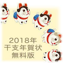 2018年犬・いぬ・戌年干支年賀状無料テンプレート