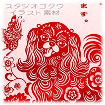 年賀状-13-縦「犬と蝶々切り絵調」