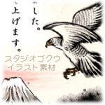 年賀状-6-縦「蒼鷹初日出富士(墨絵調)」