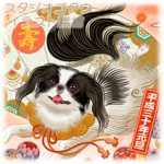 2018年犬・いぬ・ぬ・戌年干支年賀状