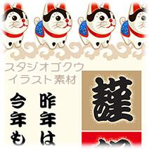 年賀状-2-縦「張り子ワンちゃん3」