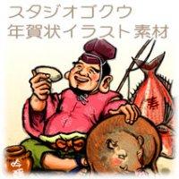 2019年猪・いのしし・亥年干支年賀状-6 縦「笑門来福恵比寿(墨絵調)」
