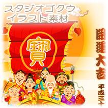 2019年猪・いのしし・亥年干支年賀状-15 縦「七福神の宝船」