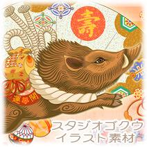 2019年猪・いのしし・亥年干支年賀状-1-横「運気上昇・亥のどし宝づくし」